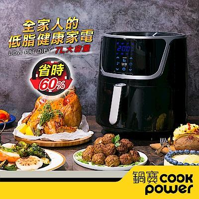 【CookPower鍋寶】7L 數位觸控健康氣炸鍋 AF-7071BA