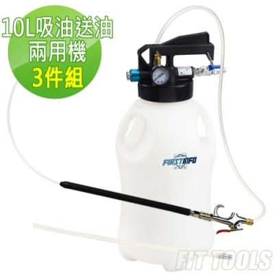 良匠工具-【10L氣動ATF自動變速箱油+<b>2</b>條管件】兩用機/抽油機/送油機/自排油 有保固.