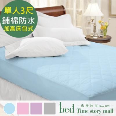 bedtime story 超Q果凍PU防水保潔墊-單人一般3尺-加高床包式