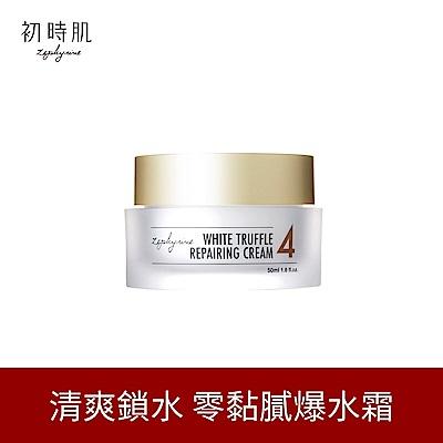 【Zephyrine 初時肌】逆胜肽修護系列 #4白松露修護水凝霜(50ml)