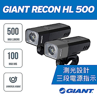 GIANT RECON HL 500流明,充電型前燈(黑) @ Y!購物