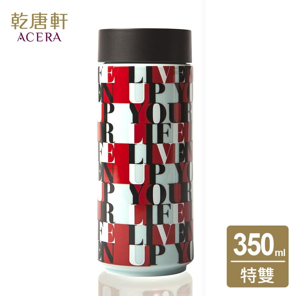 乾唐軒活瓷 LIVEN綻放隨身杯350ml