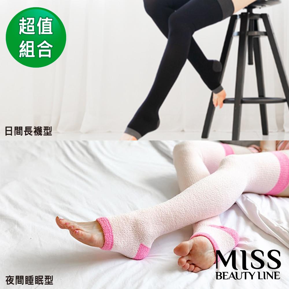 MISS BEAUTY LINE韓國原廠遠紅外線/陶瓷纖維美雕襪兩入組/日間長襪+夜間睡眠