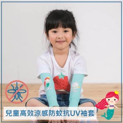 貝柔兒童高效涼感防蚊抗UV袖套-美人魚