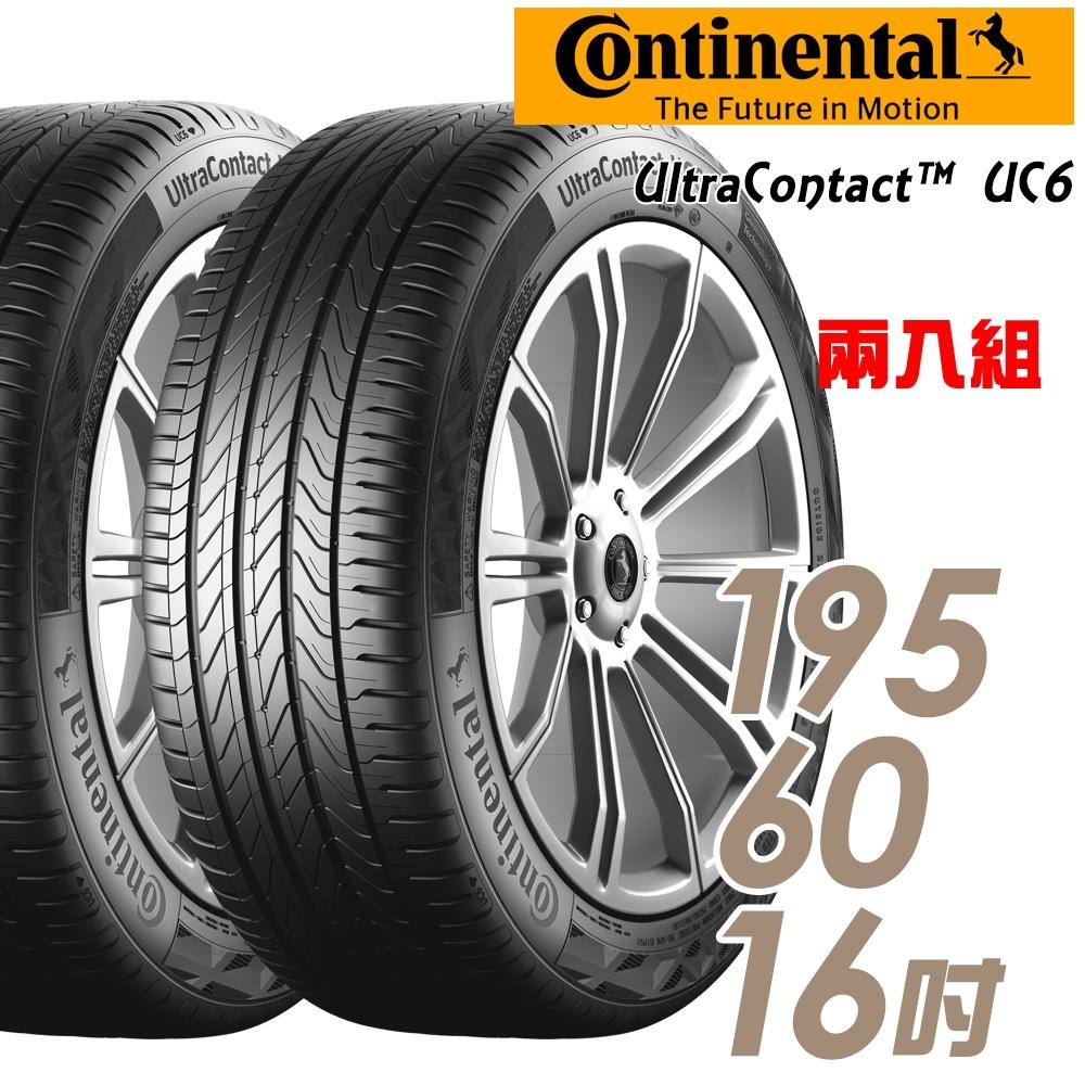 【馬牌】UltraContact6 舒適操控輪胎_二入組_195/60/16(UC6)