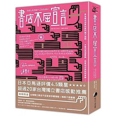書店不屈宣言(首刷限量X台灣限定 獨立書店手寫珍藏......