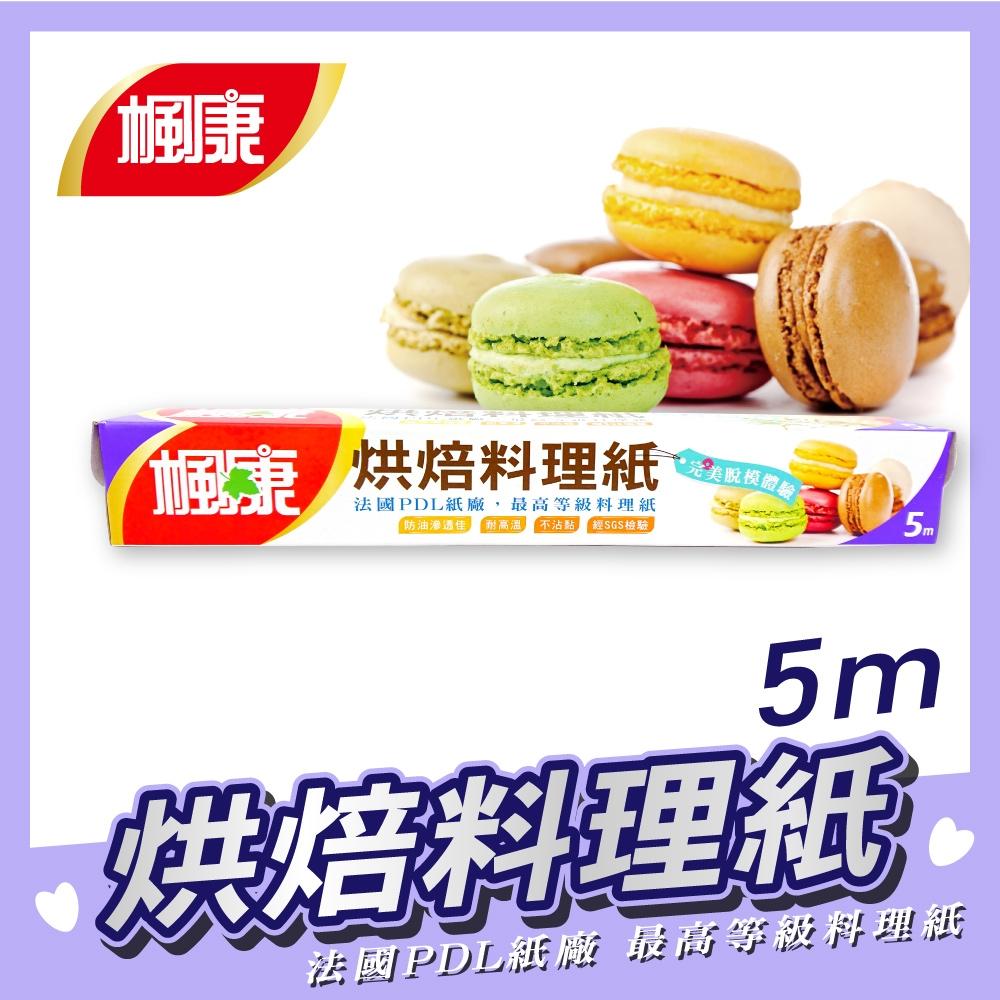 楓康 烘焙料理紙 30cmX5m(8H)