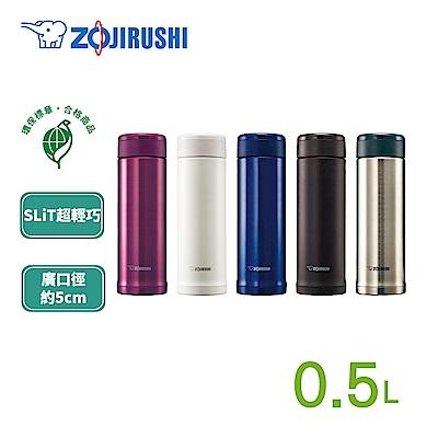 象印*0.5L*SLiT不鏽鋼真空保溫杯(SM-AGE50)(快)
