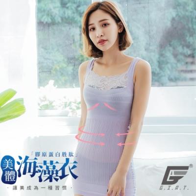GIAT台灣製200D海藻胜肽膠原潤肌塑型內搭衣(蕾絲款-I.淺紫)