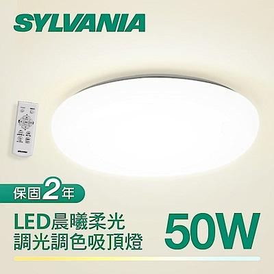 喜萬年SYLVANIA  LED晨曦柔光50W調光調色吸頂燈