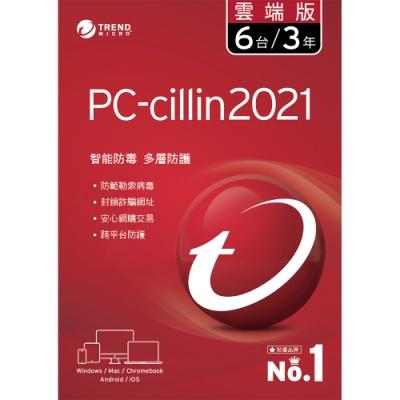 趨勢 PC-cillin 2021 雲端版 三年六台防護版 下載版