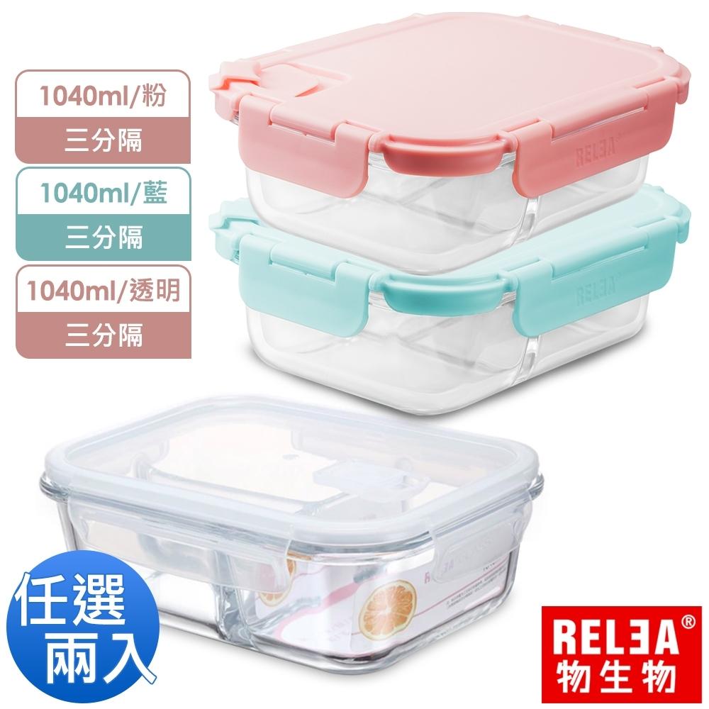 [買一送一]RELEA物生物 三分隔玻璃保鮮盒1040ml(三色)