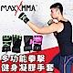 MaxxMMA 多功能拳擊健身凝膠手套 /MMA/拳擊手套/健身手套/運動手套 product thumbnail 1