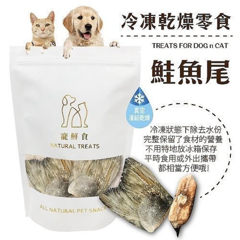 【任選五送一】寵鮮食《冷凍熟成犬貓零食-鮭魚尾85g》凍乾零食