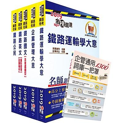 108年【最新版本】鐵路特考佐級(運輸營業)套書(贈企管通用詞庫、題庫網帳號、雲端課程)