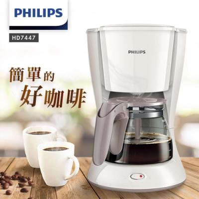 飛利浦PHILIPS Daily 1.2L滴漏式咖啡機 HD7447/01(白)