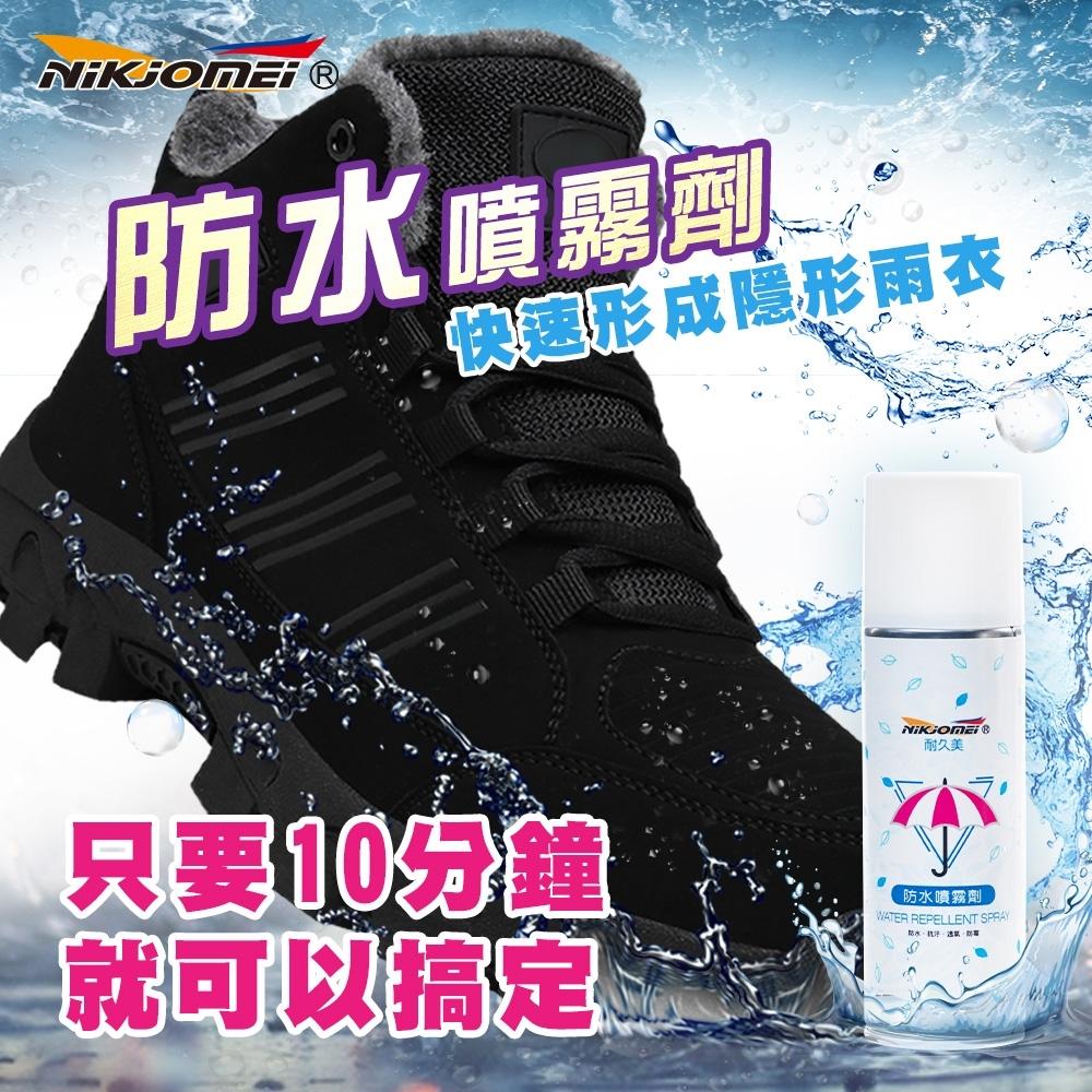 【耐久美】急速防水噴霧劑-250ml 快速形成隱形雨衣 抗污 防水 透氣 防霉
