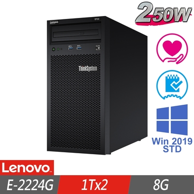Lenovo ST50 伺服器 E-2224G/8G/1TBx2/2019STD