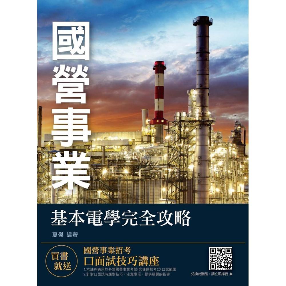 2019年基本電學完全攻略(國營事業適用)(T054E19-1)
