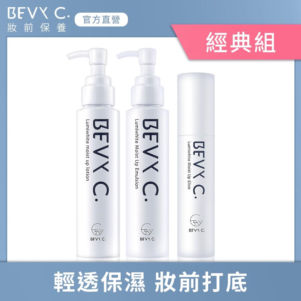 BEVY C. 妝前保濕輕透3件組(化妝水+精華+修護乳)