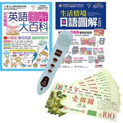 旅行美日超EASY(全2書)+ LivePen智慧點讀筆(16G)+ 7-11禮券500元