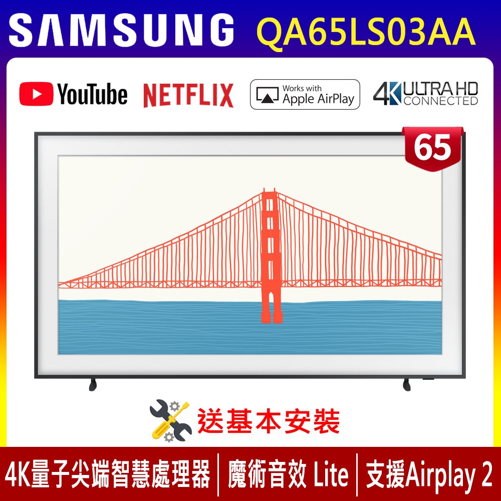 SAMSUNG三星 65吋 The Frame 美學電視 QA65LS03AAWXZW