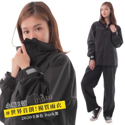 賀拉碩 小棉2號棉質防水透濕機能套裝二件式風雨衣+R1尼龍鞋套(闇夜黑DARK)