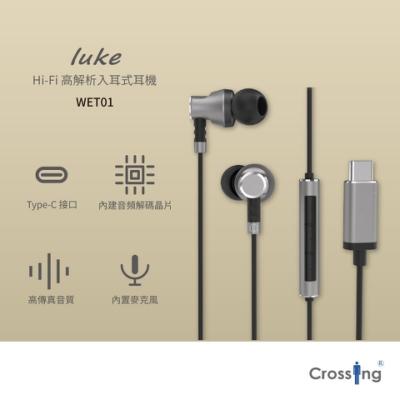 Crossing luke 系列 Type C 高解析入耳式耳機 WET-01