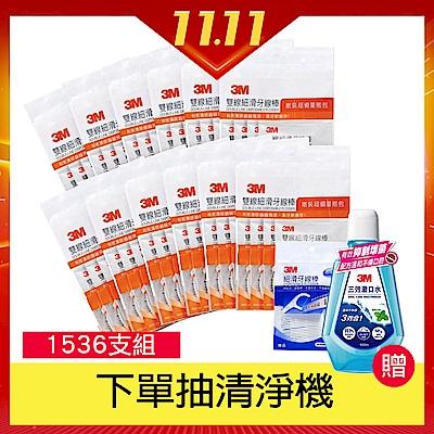 [雙11限定+贈漱口水牙線棒組]3M 雙線牙線棒量販包 (12包/共1536支)