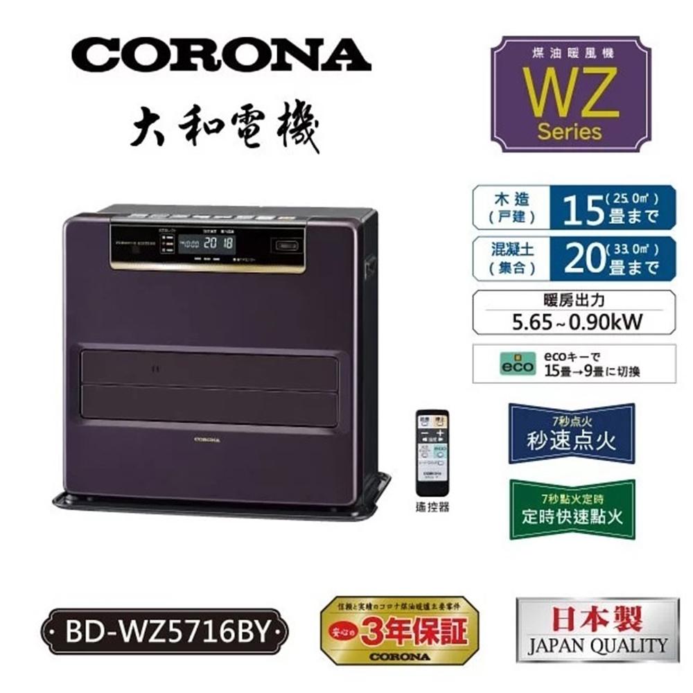 CORONA日本煤油暖爐12-15坪煤油電暖器贈不沾手電動加油槍(BD-WZ5716BY)