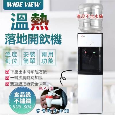 WIDE VIEW 落地型省電溫熱開飲機(FL-0103)