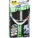 日本SOFT 99 安全帽護目鏡鍍膜劑-急速配 product thumbnail 1