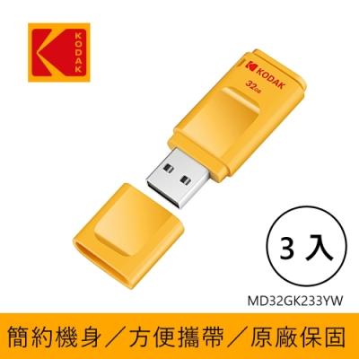 【KODAK】USB3.1 K233 32GB 帽蓋式随身碟(黃)-三入