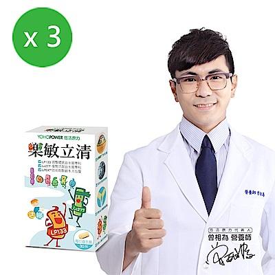 悠活原力 樂敏立清活暢益生菌膠囊X3盒(30顆/盒)