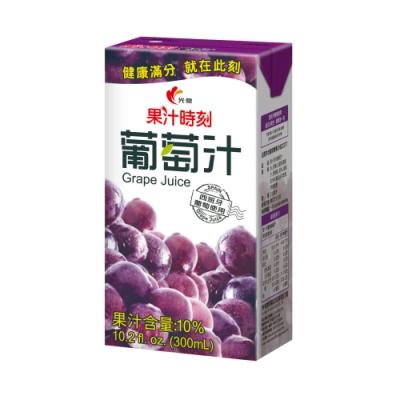 光泉 果汁時刻葡萄汁(300mlx24入)