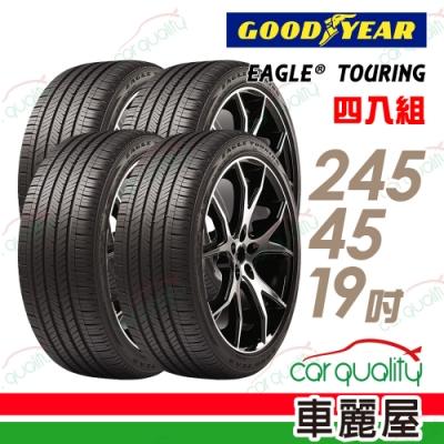 【固特異】EAGLE TOURING TUR 安靜舒適輪胎_四入組_245/45/19