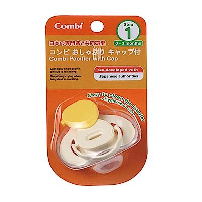 【麗嬰房】Combi 第一階段安撫奶嘴含蓋黃