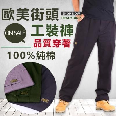 CS衣舖 平價國民100%棉素面工作褲工裝褲