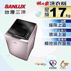 [無卡分期-12期] SANLUX台灣三洋 17KG 變頻直立式洗衣機 SW-17DVG