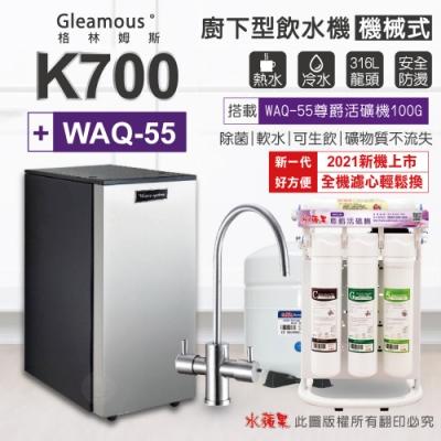 Gleamous K700 雙溫廚下加熱器-不鏽鋼機械龍頭(搭配 WAQ-55活礦機)