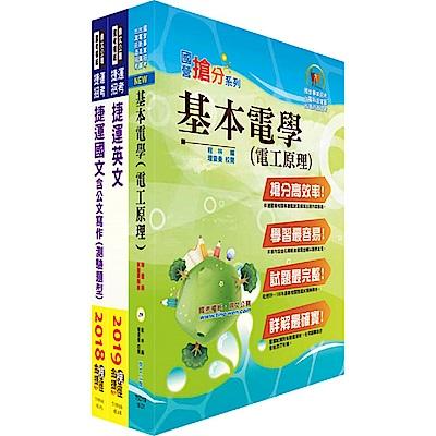 108年台北捷運招考(技術員【電機維修類】)套書(贈題庫網帳號、雲端課程)