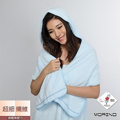 MORINO摩力諾 超細纖維連帽擦髮巾/冷氣毯/披風-粉藍