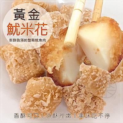 海陸管家黃金爆魷米花(每包約200g) x3包