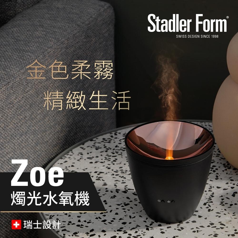 瑞士Stadler Form 浪漫燭光香氛水氧機 Zoe 消光黑