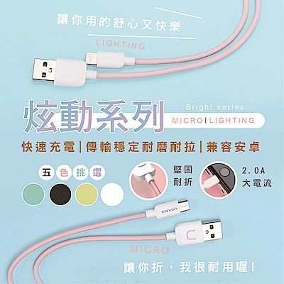 【USAMS】炫動系列高速傳輸充電線