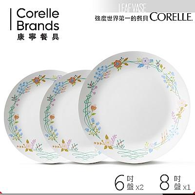 美國康寧 CORELLE 浪漫花冠餐盤3件組(SCN0302)
