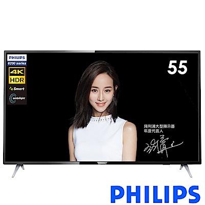PHILIPS飛利浦 55吋 4K聯網液晶顯示器 55PUH6283