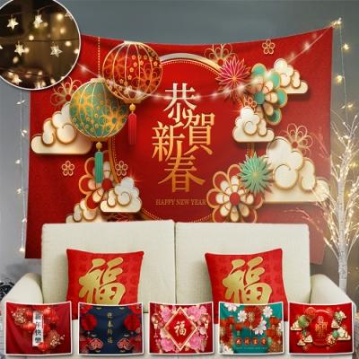 半島良品 (送1.5米星星燈) 新年裝飾掛布 新年佈置 過年新春 裝飾掛毯掛布 (30款)