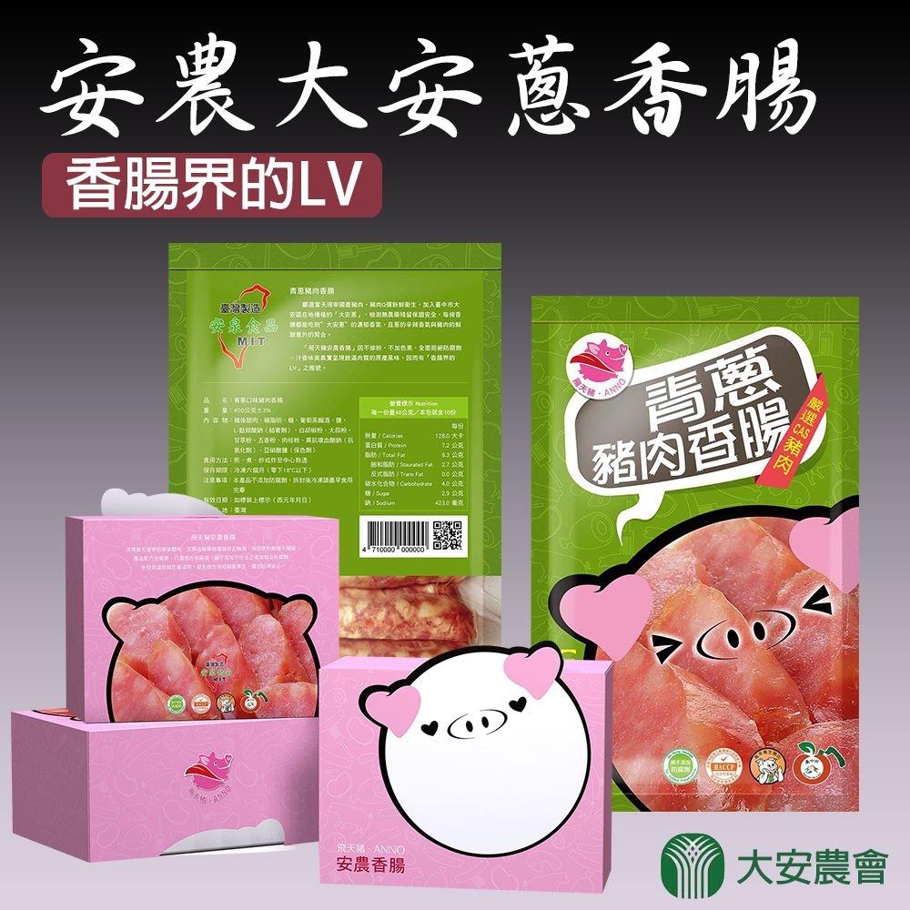 【大安農會】安農大安蔥香腸 (345g / 包 x2包)