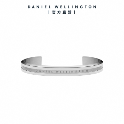 【Daniel Wellington】官方直營 Elan 永恆摯愛手環-簡約銀M DW手環